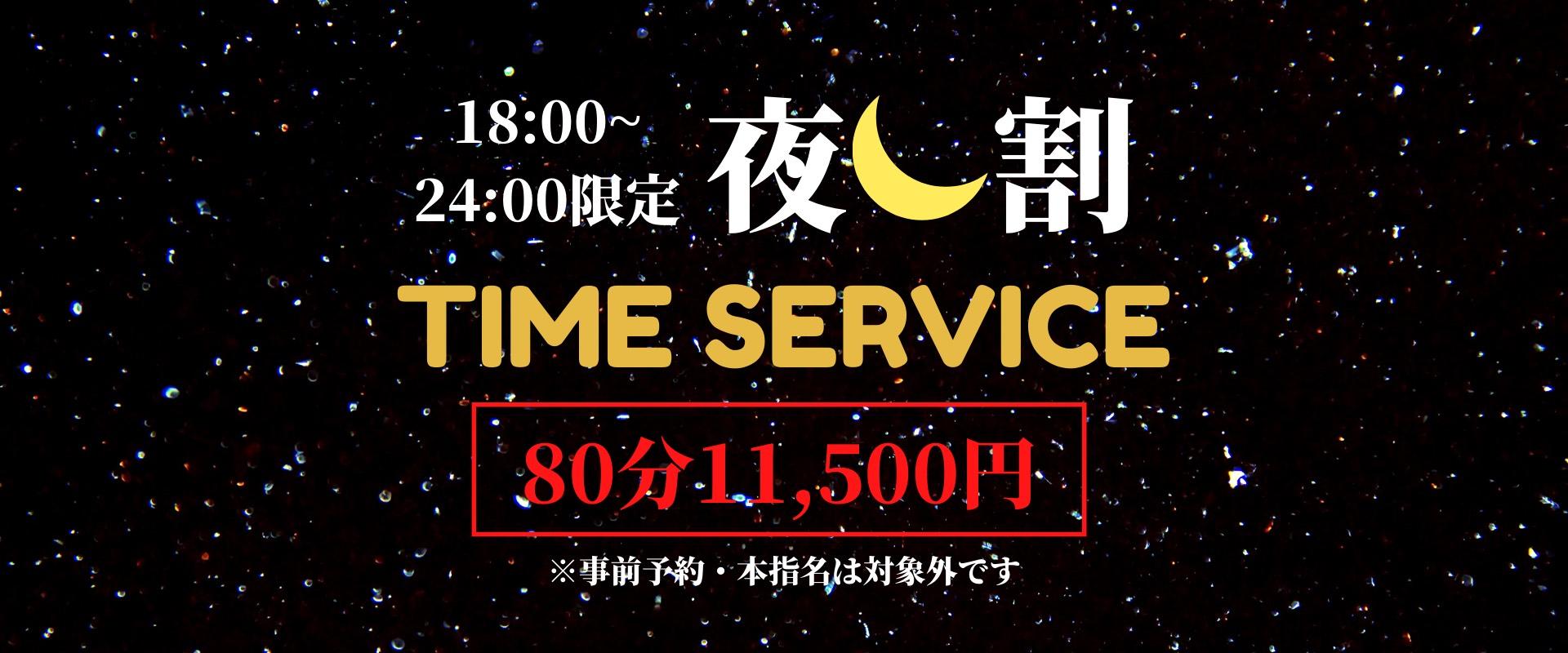 18:00~24:00迄の入室で80分11500円